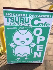 つるカフェ @ 浜北公園 | 大阪市 | 大阪府 | 日本