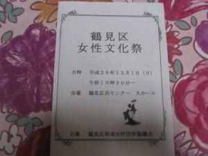 女性文化祭 @ 鶴見区民センター大ホール