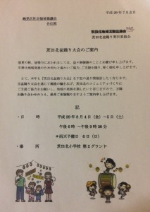茨田北盆踊り大会 @ 茨田北小学校第2グランド